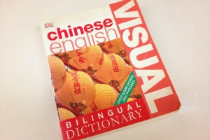 Chinese_English_Dictionary