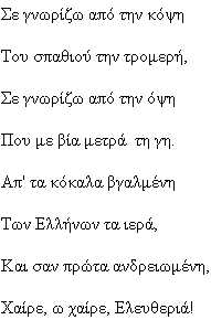 greek anthem