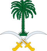 Coat_of_arms_of_Saudi_Arabia